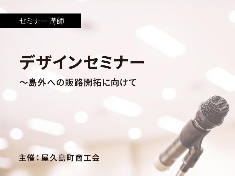 屋久島町商工会「島外への販路開拓」:セミナー講師