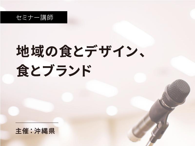 沖縄県「パッケージデザイン」:セミナー講師