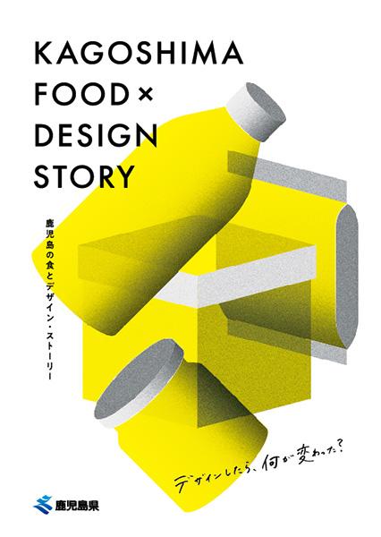 中小企業・小規模事業者向け「鹿児島の食とデザイン・ストーリー」