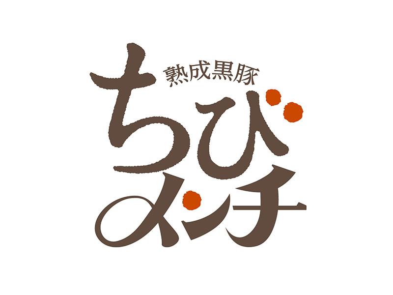 惣菜ブランド「ちびメンチ」:ロゴ作成・デザイン