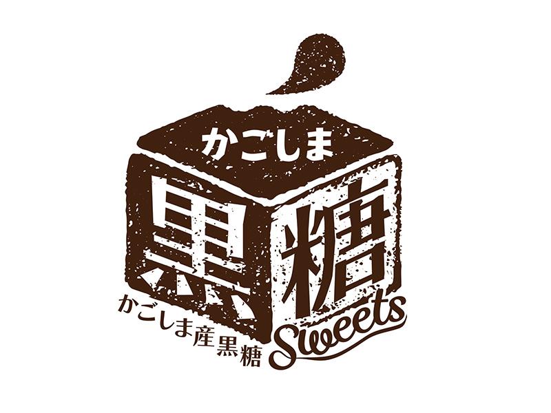 スイーツブランド「かごしま黒糖sweets」:ロゴ作成・デザイン
