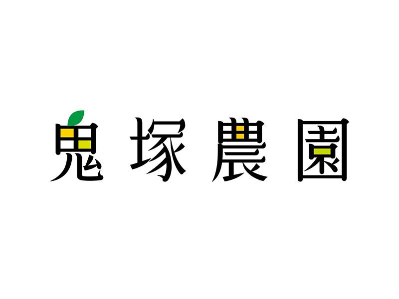 農園ブランド「鬼塚農園」:ロゴ作成・パンフレットデザイン