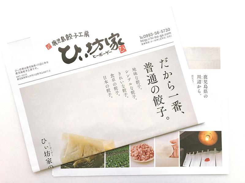 餃子ブランド「ひぃ坊家」:タブロイド版デザイン