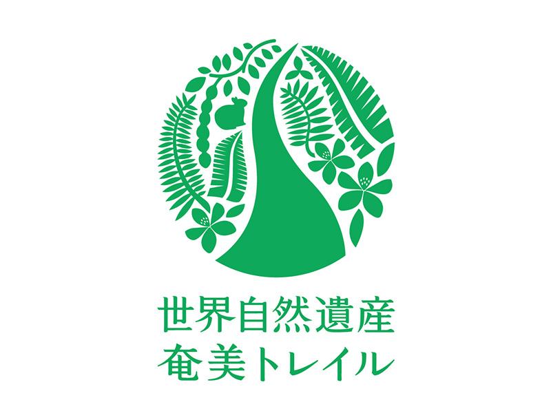 奄美トレイル シンボルマーク:デザイン公募の事業設計・事務局