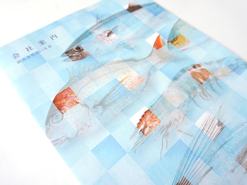 山口水産:会社案内・タブロイド版パンフレットのデザイン