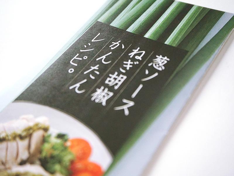 葱ソース・葱胡椒:レシピ開発とリーフレット・デザイン