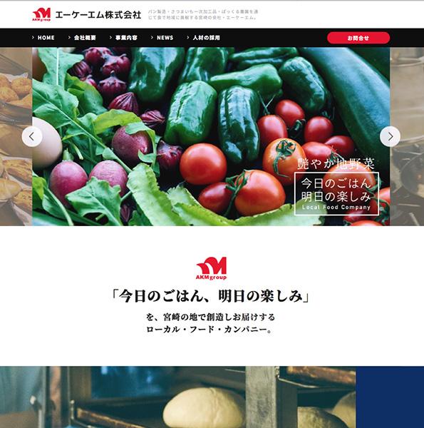 食で地域に貢献する「エーケーエム」宮崎:ホームページ