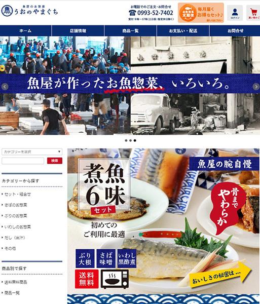 常備菜お取り寄せ「魚屋のお惣菜 うおのやまぐち」:ECサイト