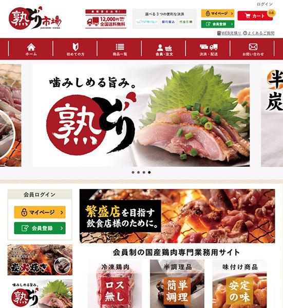 鶏メニュー総合ブランド「熟どり市場」:ECサイト