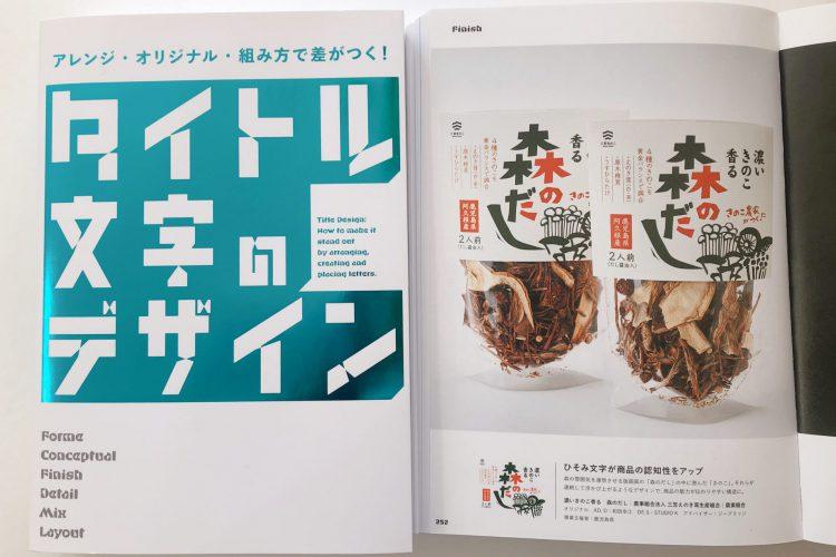 デザイン書『タイトル・文字のデザイン』に掲載されました。